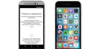 Вышло первое приложение Apple для Android