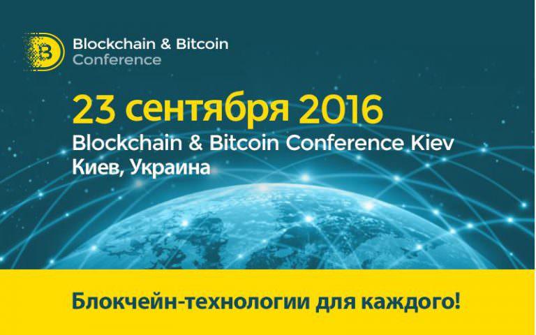 Анонс Blockchain and Bitcoin conference Kiev 2016