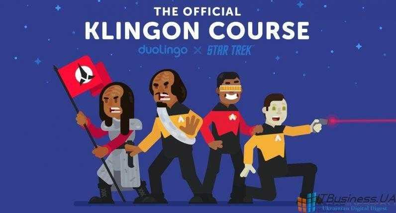 Duolingo предлагает бесплатный курс клингонского языка