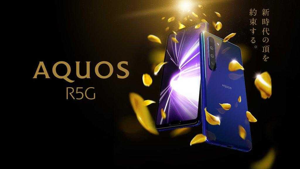 Sharp Aquos R5G имеет мощный Snapdragon 865 и экран с ... двумя отступами!