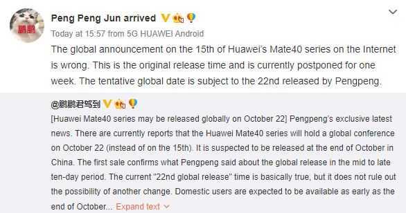 Это может быть дата запуска серии Huawei Mate 40
