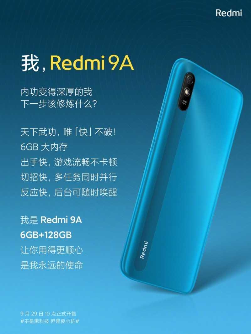 Xiaomi раскрывает возможности и запускает доступный Redmi 9A с 6 ГБ оперативной памяти