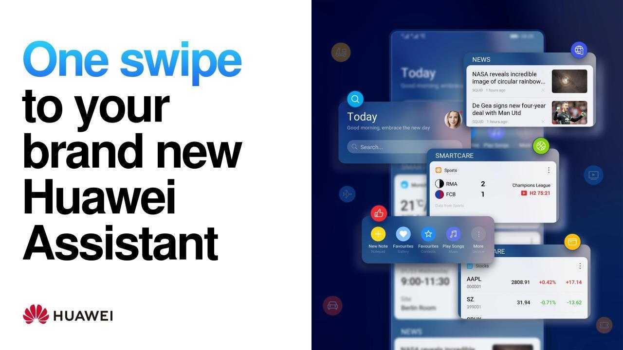 Huawei Assistant получит новый ярлык и оптимизацию услуг, функции в стадии тестирования