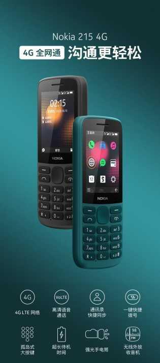 Баннеры Nokia 215 4G и 225 4G