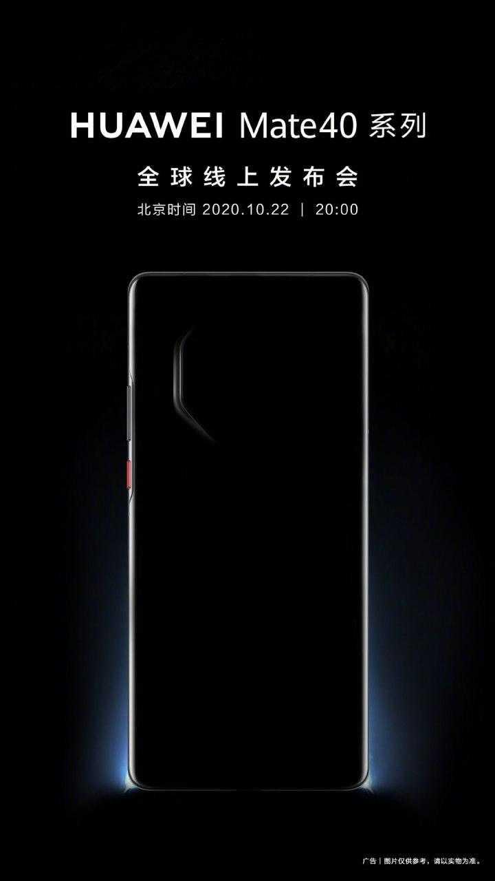 Octagon Camera Design поставляется с Huawei Mate 40 Pro +, посмотрите новый тизер