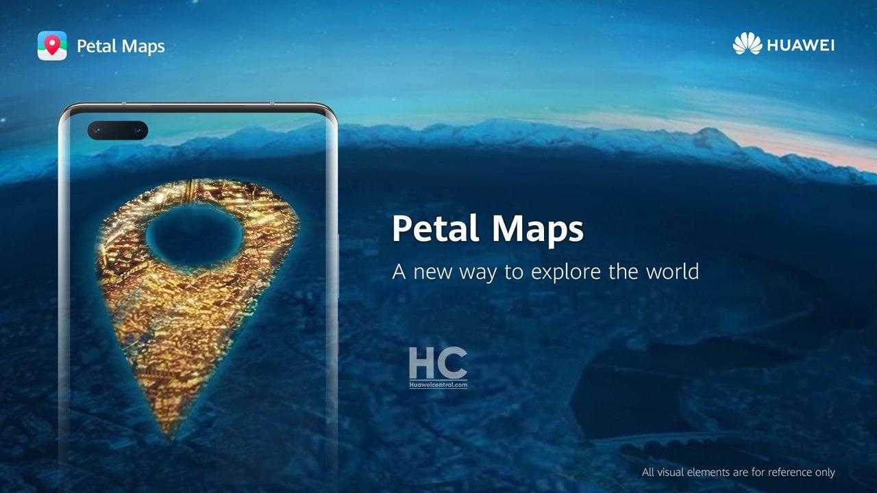 Petal Maps: познакомьтесь с собственными картографическими и навигационными сервисами Huawei