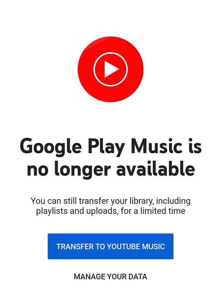 Сообщение о закрытии Google Play Музыки