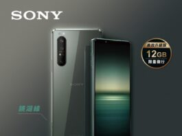 Sony Xperia 1 II в новом цвете Mirror Lake Green отправляется на Тайвань с большим объемом оперативной памяти