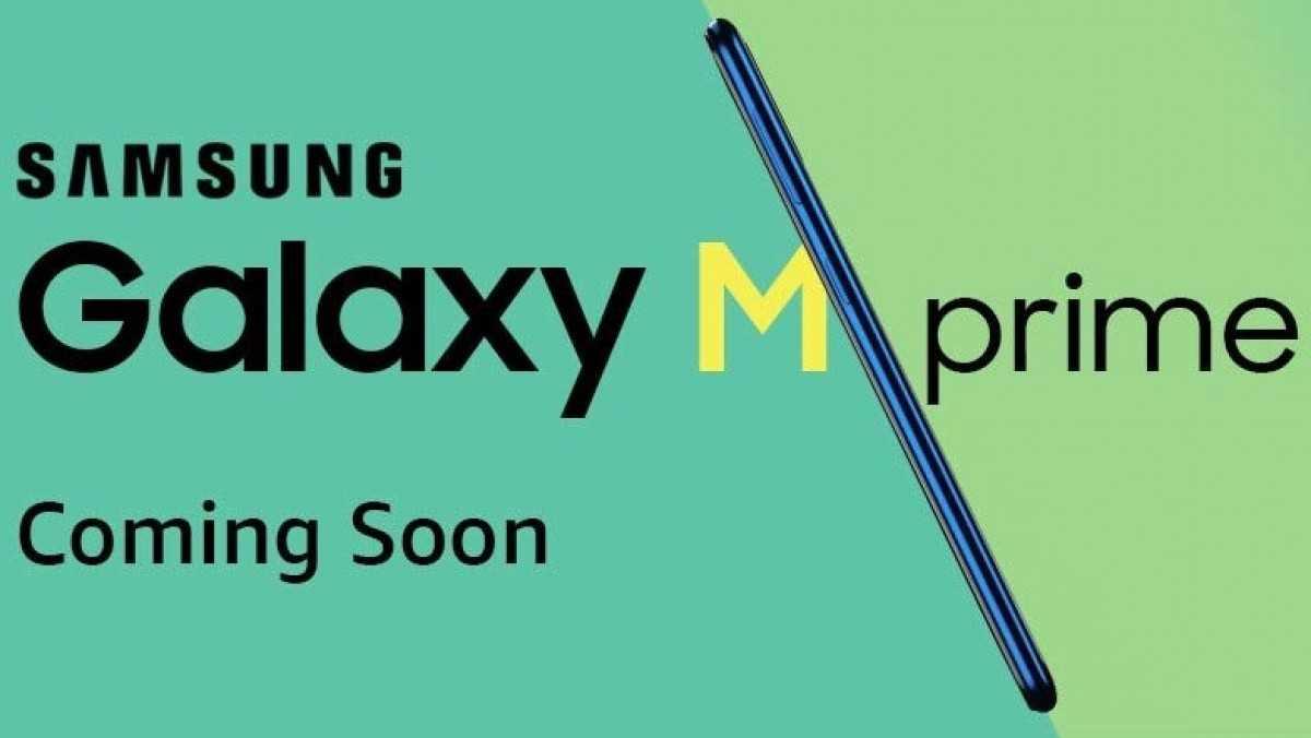 Спецификации и дизайн Samsung Galaxy M31 Prime раскрыты Amazon, скоро он будет запущен