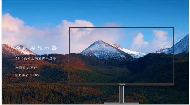 Утечка 23,8-дюймового монитора Huawei с узкими рамками, первый взгляд здесь