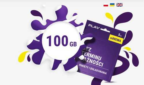 Играть 100GB_2