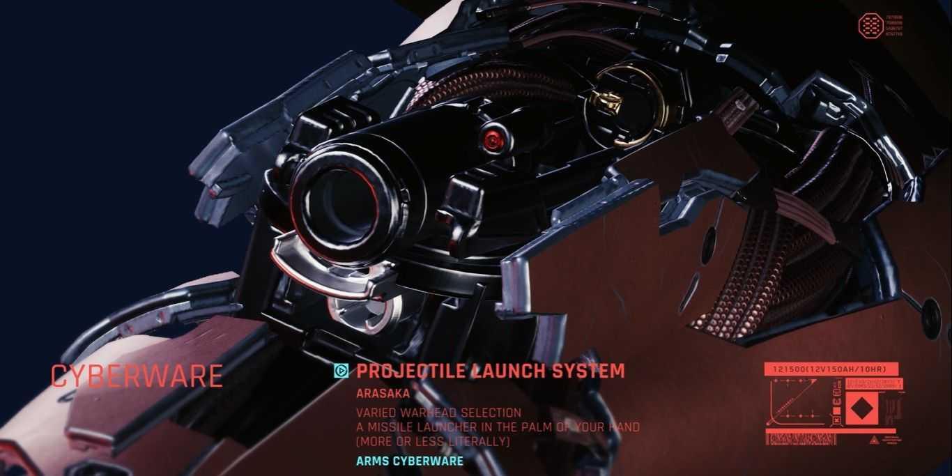 Как получить ракетное оружие в Cyberpunk 2077