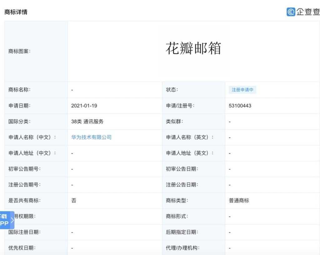 Huawei хранит товарный знак Petal Mail, может быть альтернативой Gmail от Google