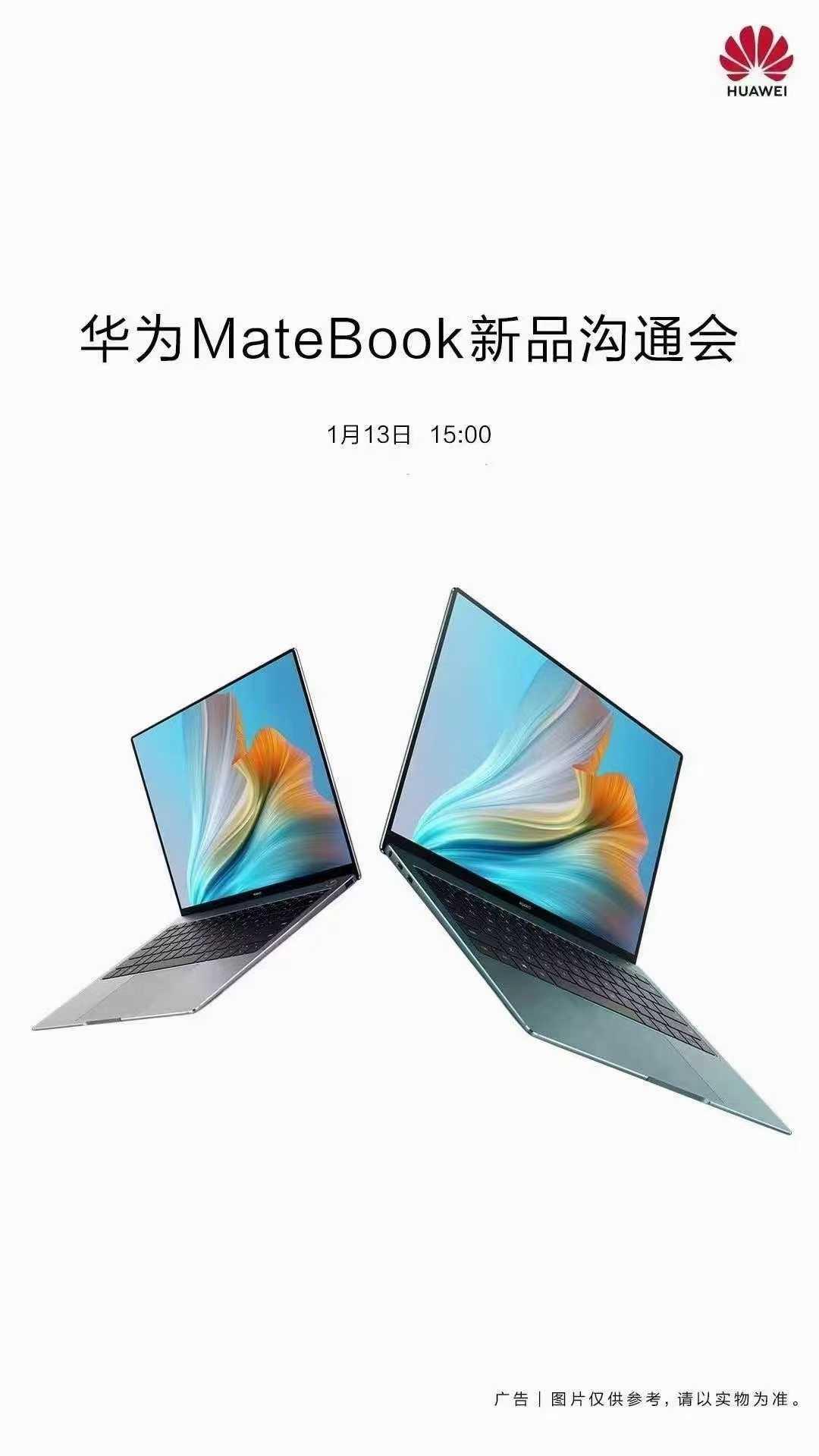 Huawei MateBook X и X Pro 2021 выйдут 13 января