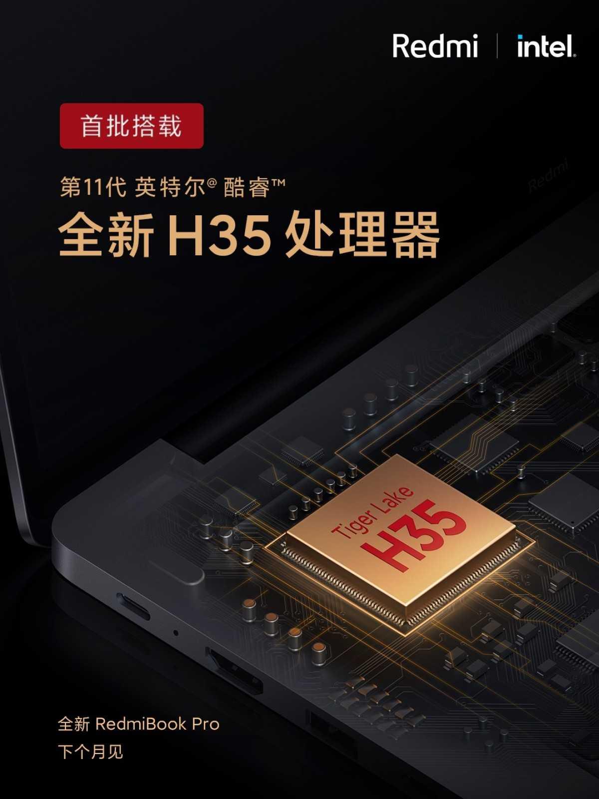 Xiaomi представит новый RedmiBook Pro с чипсетом Intel Core 11-го поколения
