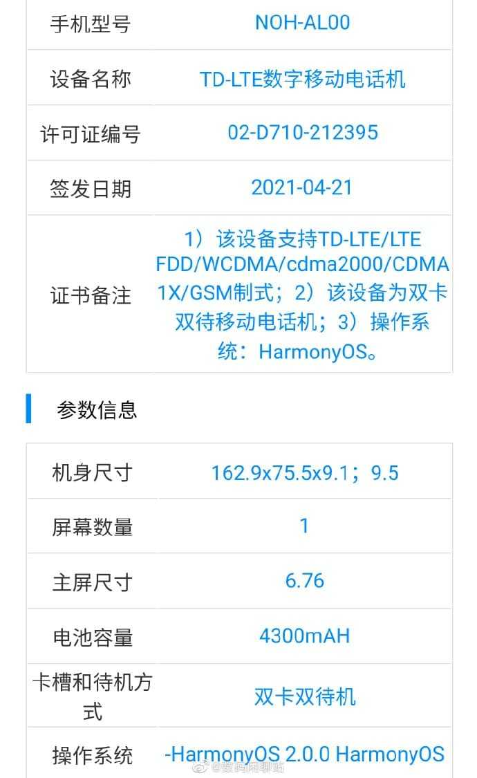 Нарушение: Huawei Mate 40 Pro сертифицирует HarmonyOS 2.0, первый телефон с предустановленной этой операционной системой